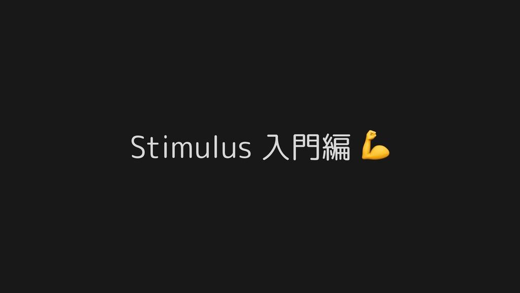 Stimulus 入門編