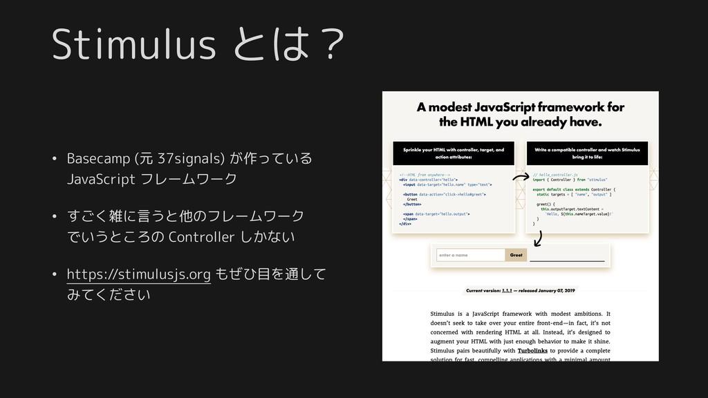 Stimulus とは? • Basecamp (元 37signals) が作っている Ja...