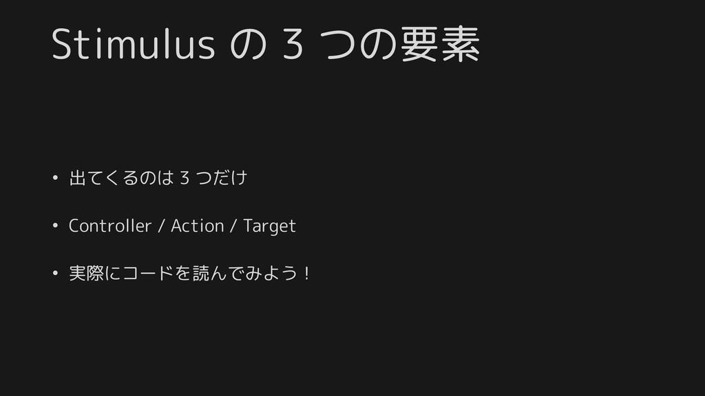 Stimulus の 3 つの要素 • 出てくるのは 3 つだけ • Controller /...