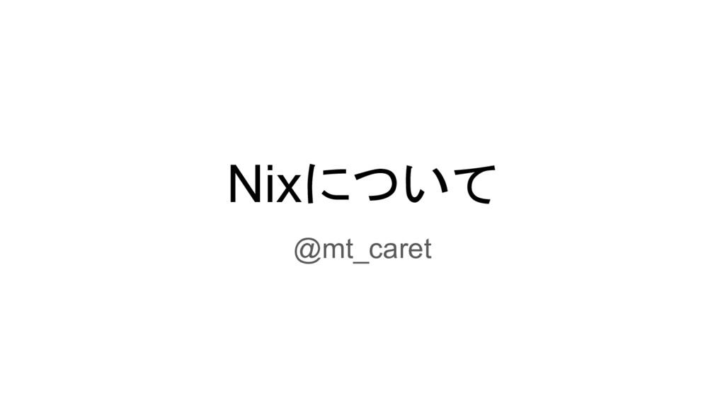Nixについて @mt_caret