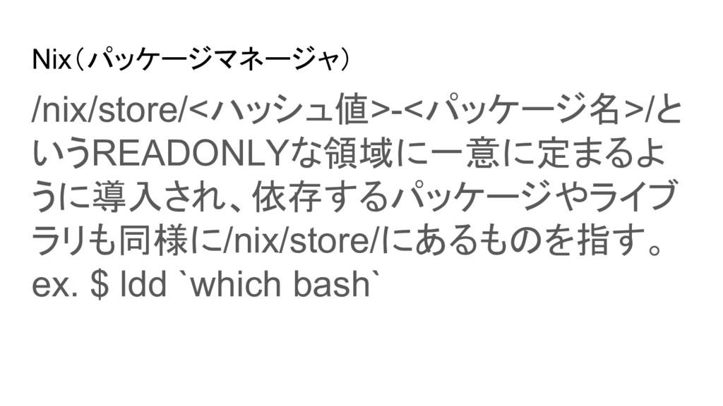 Nix(パッケージマネージャ) /nix/store/<ハッシュ値>-<パッケージ名>/と い...