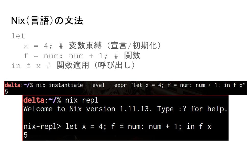 Nix(言語)の文法 let x = 4; # 変数束縛(宣言/初期化) f = num: n...