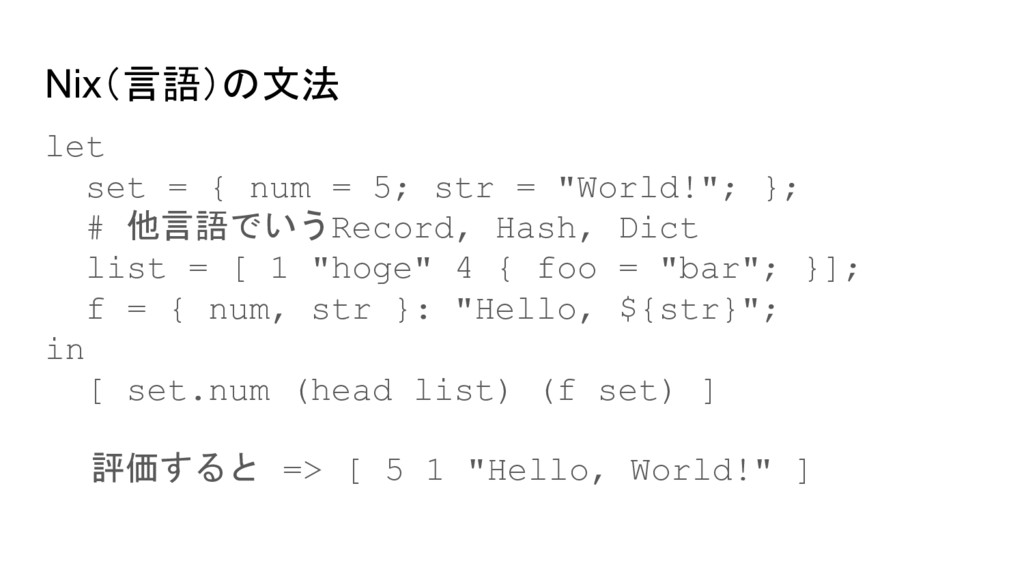 "Nix(言語)の文法 let set = { num = 5; str = ""World!"";..."