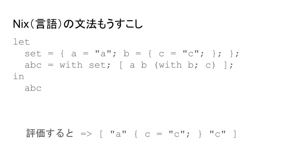 "Nix(言語)の文法もうすこし let set = { a = ""a""; b = { c = ..."