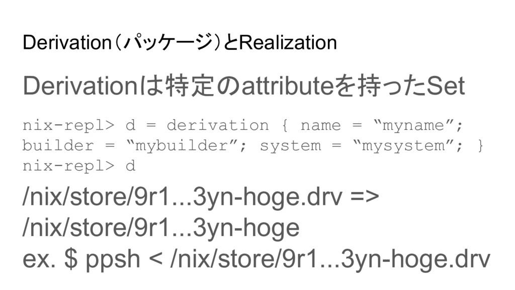 Derivation(パッケージ)とRealization Derivationは特定のatt...