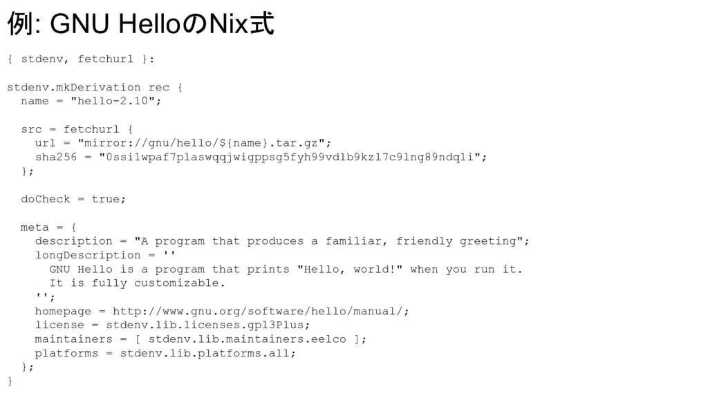 例: GNU HelloのNix式 { stdenv, fetchurl }: stdenv....