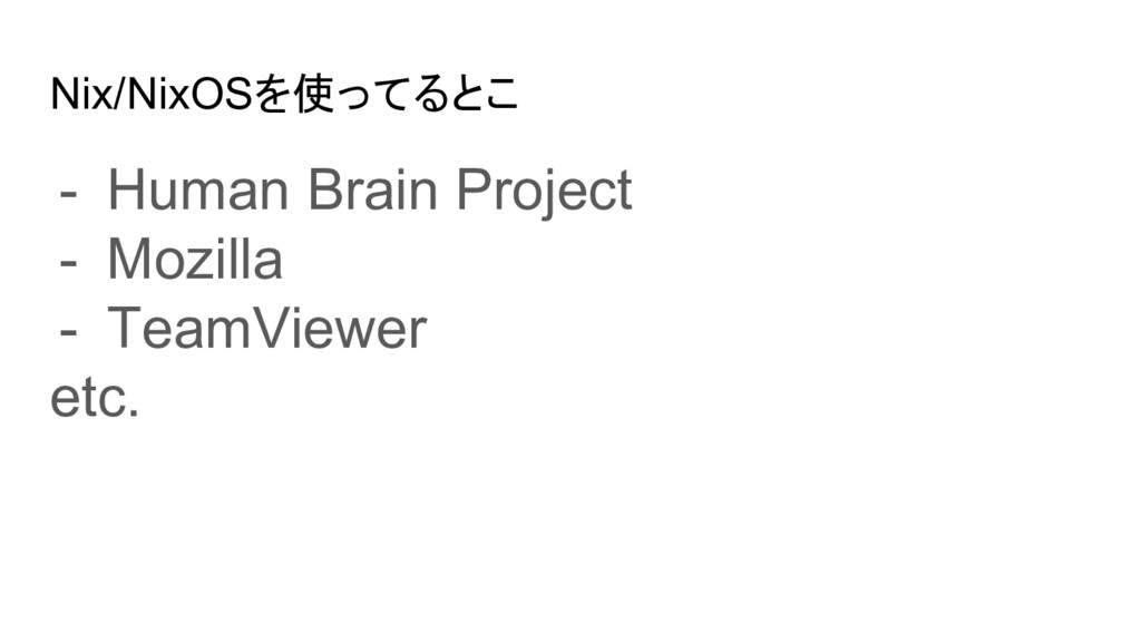 Nix/NixOSを使ってるとこ - Human Brain Project - Mozill...