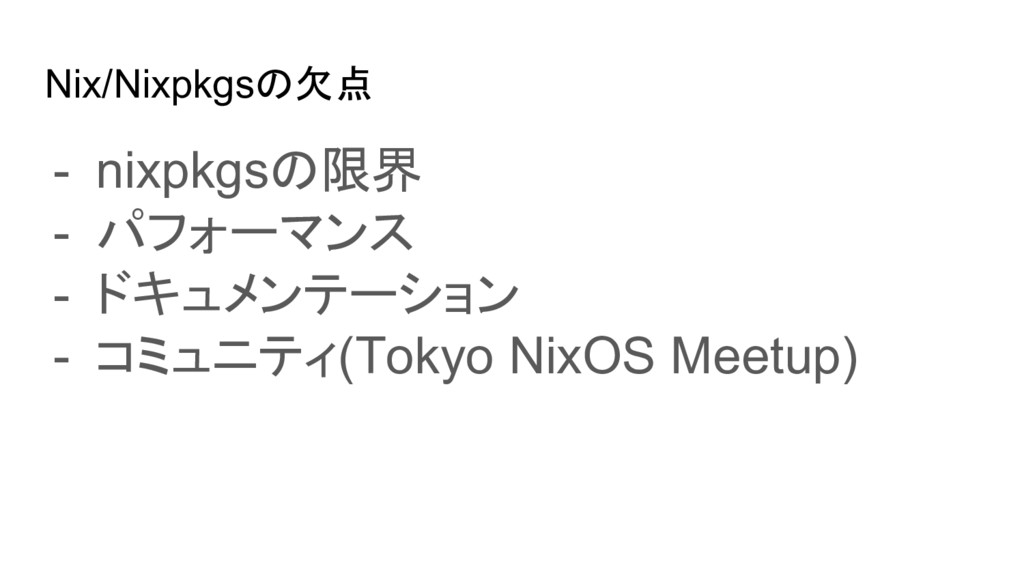 Nix/Nixpkgsの欠点 - nixpkgsの限界 - パフォーマンス - ドキュメンテー...