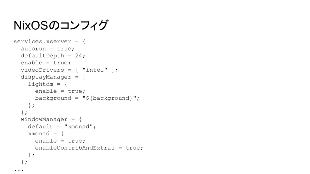 NixOSのコンフィグ services.xserver = { autorun = true...