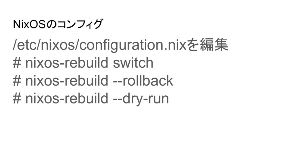 NixOSのコンフィグ /etc/nixos/configuration.nixを編集 # n...