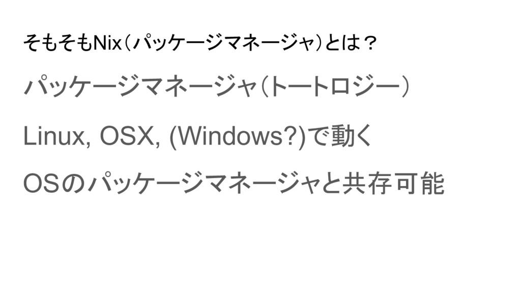 そもそもNix(パッケージマネージャ)とは? パッケージマネージャ(トートロジー) Linux...