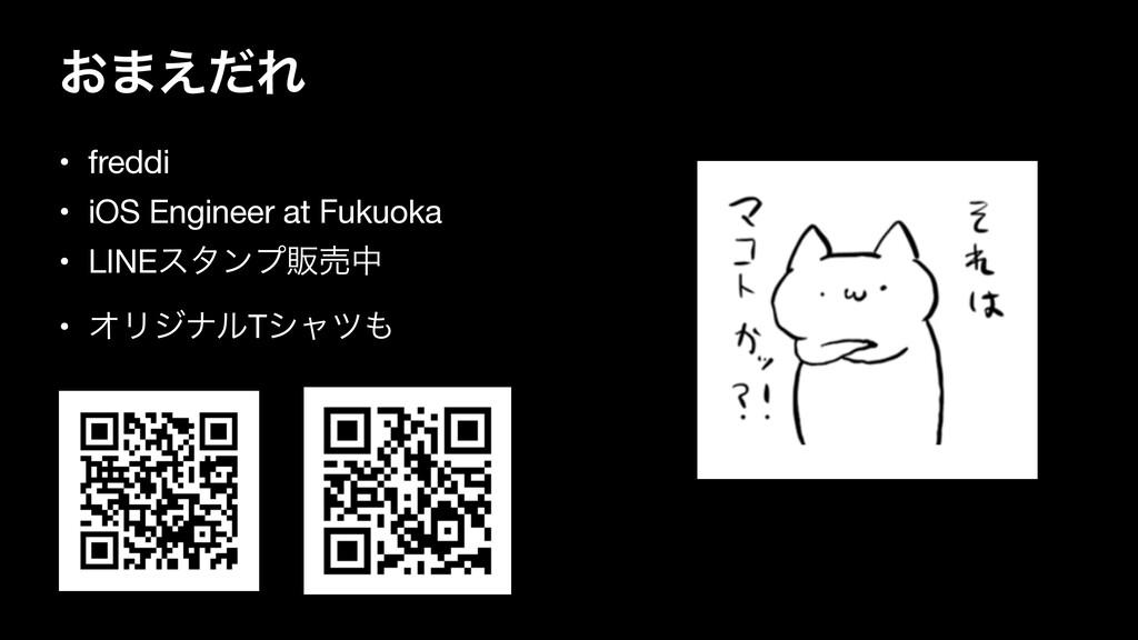 ͓·͑ͩΕ • freddi  • iOS Engineer at Fukuoka  • LI...