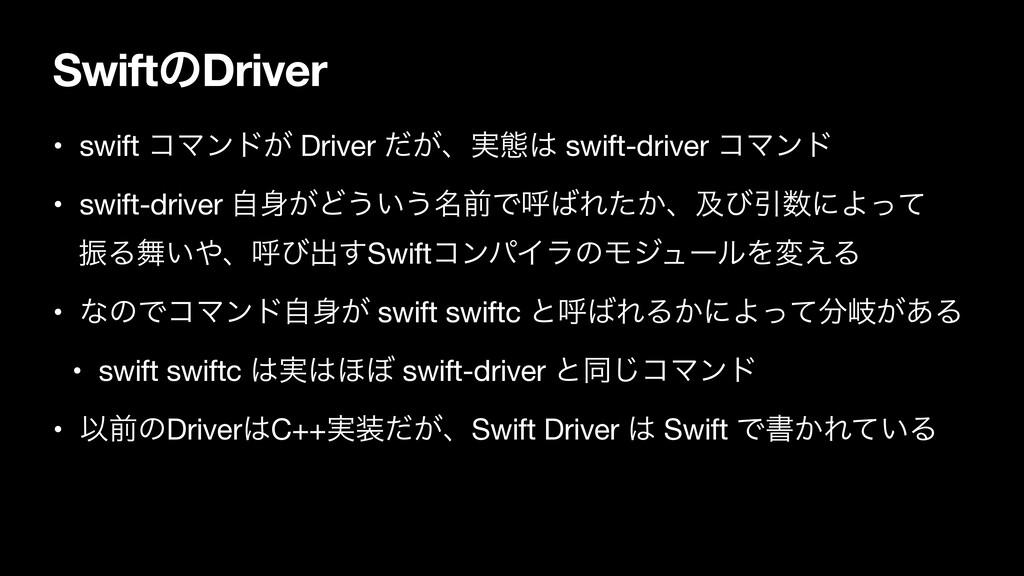 SwiftͷDriver • swift ίϚϯυ͕ Driver ͕ͩɺ࣮ଶ swift-...