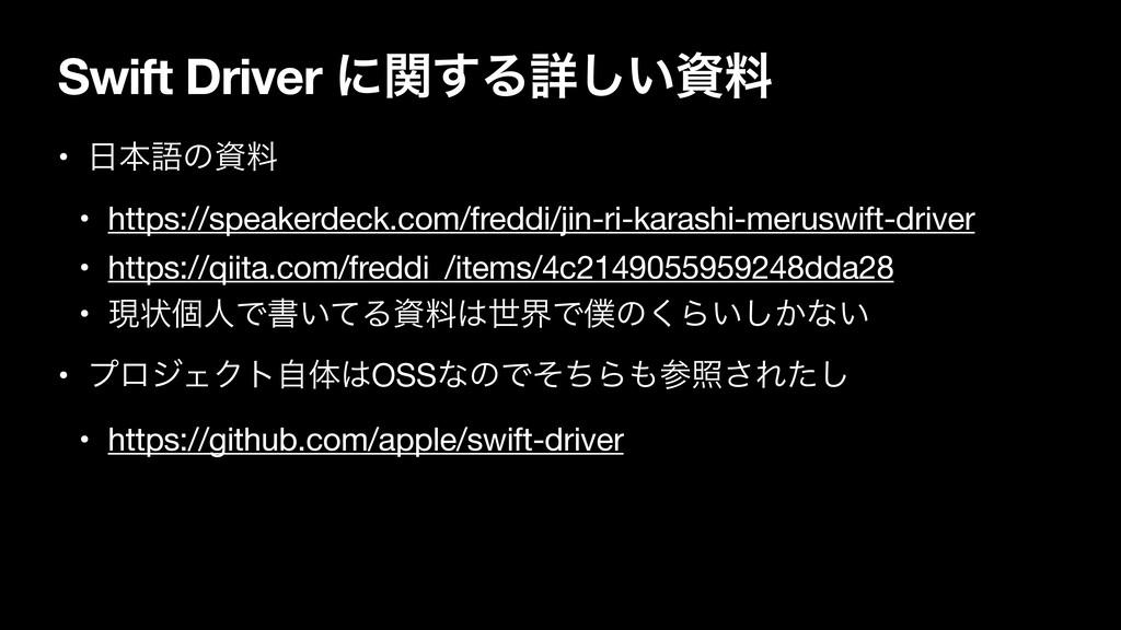 Swift Driver ʹؔ͢Δৄ͍͠ྉ • ຊޠͷྉ  • https://spea...