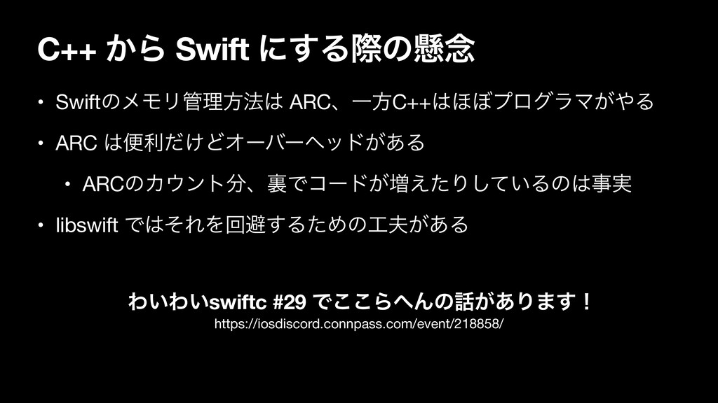 C++ ͔Β Swift ʹ͢Δࡍͷݒ೦ • SwiftͷϝϞϦཧํ๏ ARCɺҰํC++...