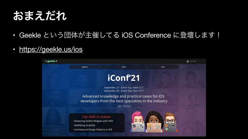 ͓·͑ͩΕ • Geekle ͱ͍͏ஂମ͕ओ࠵ͯ͠Δ iOS Conference ʹొஃ͠·...
