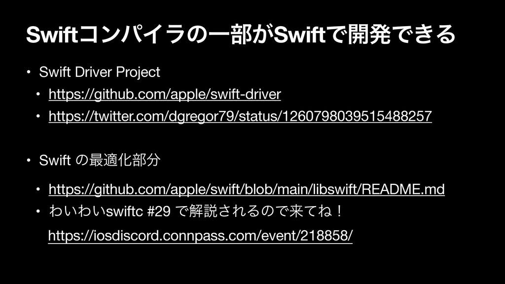 SwiftίϯύΠϥͷҰ෦͕SwiftͰ։ൃͰ͖Δ • Swift Driver Projec...