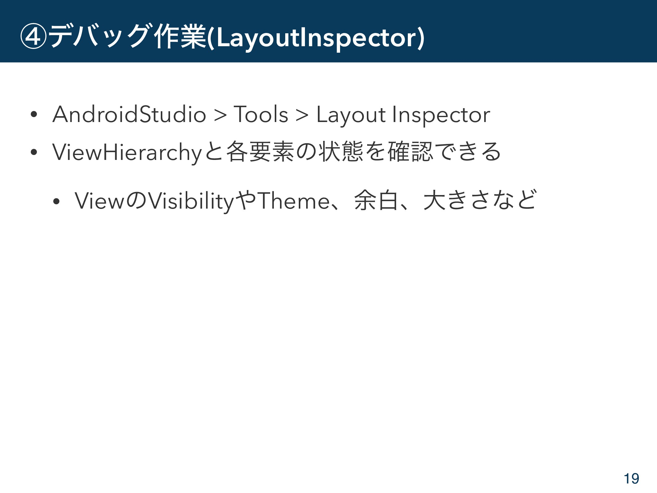 ᶆσόοά࡞ۀ(LayoutInspector) • AndroidStudio > Tool...