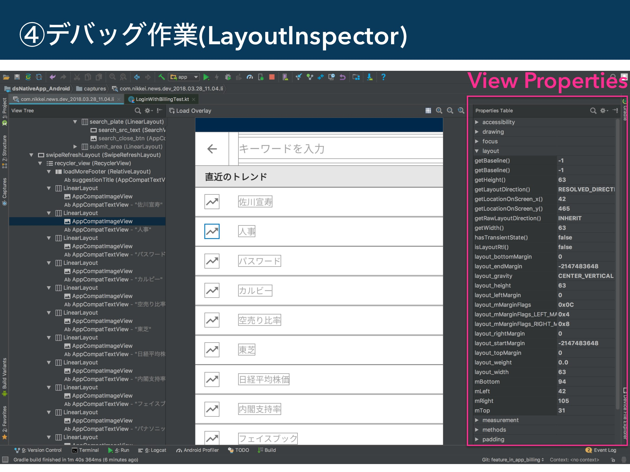 ᶆσόοά࡞ۀ(LayoutInspector) View Properties