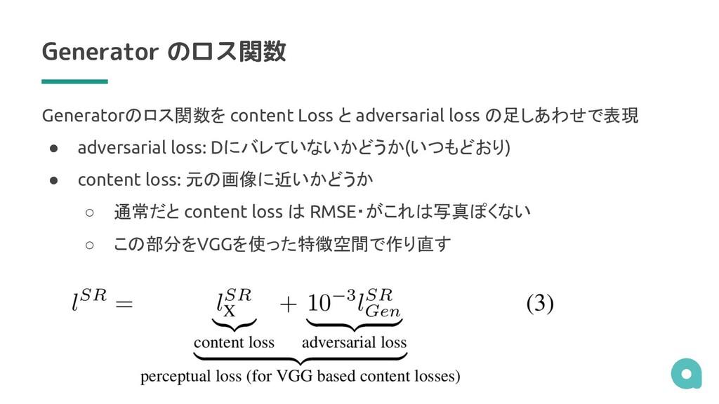 Generator のロス関数 Generatorのロス関数を content Loss と ...