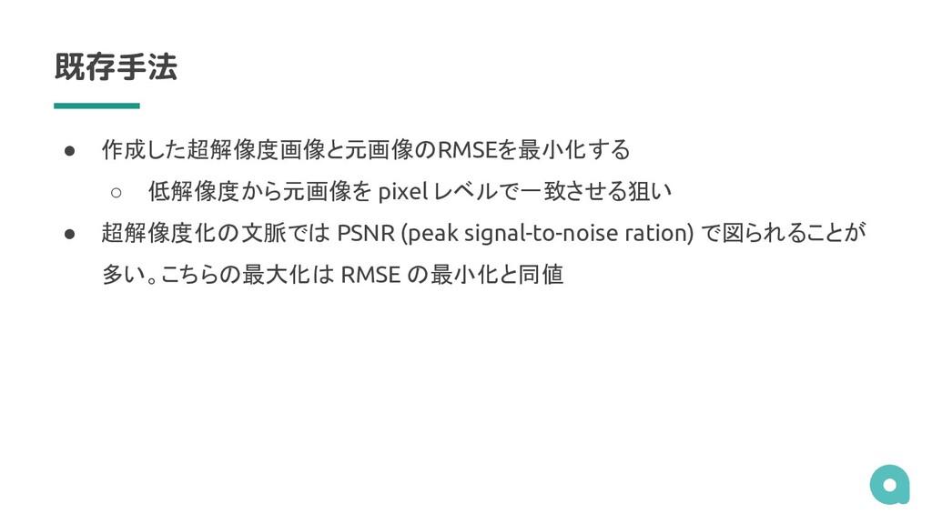 既存手法 ● 作成した超解像度画像と元画像のRMSEを最小化する ○ 低解像度から元画像を p...