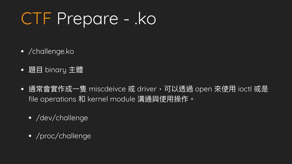 CTF Prepare - .ko • /challenge.ko   • 題⽬ binary...