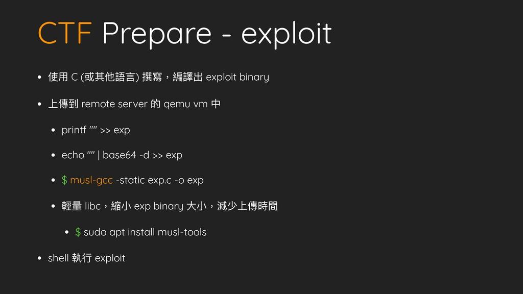 CTF Prepare - exploit • 使⽤ C (或其他語⾔) 撰寫,編譯出 exp...