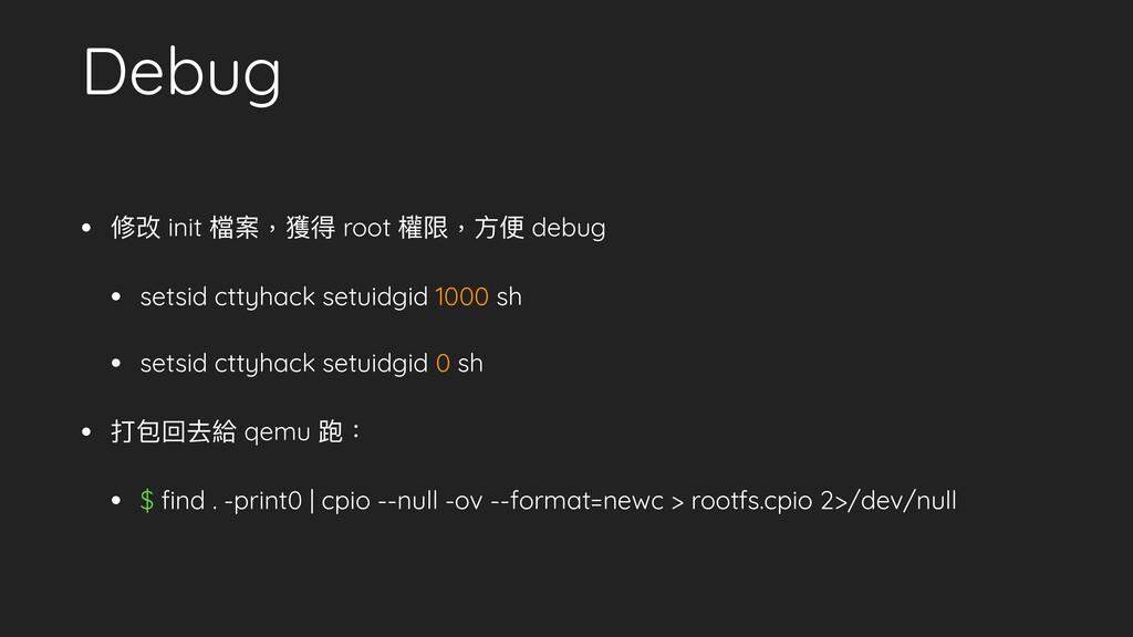 Debug • 修改 init 檔案,獲得 root 權限,⽅便 debug   • sets...