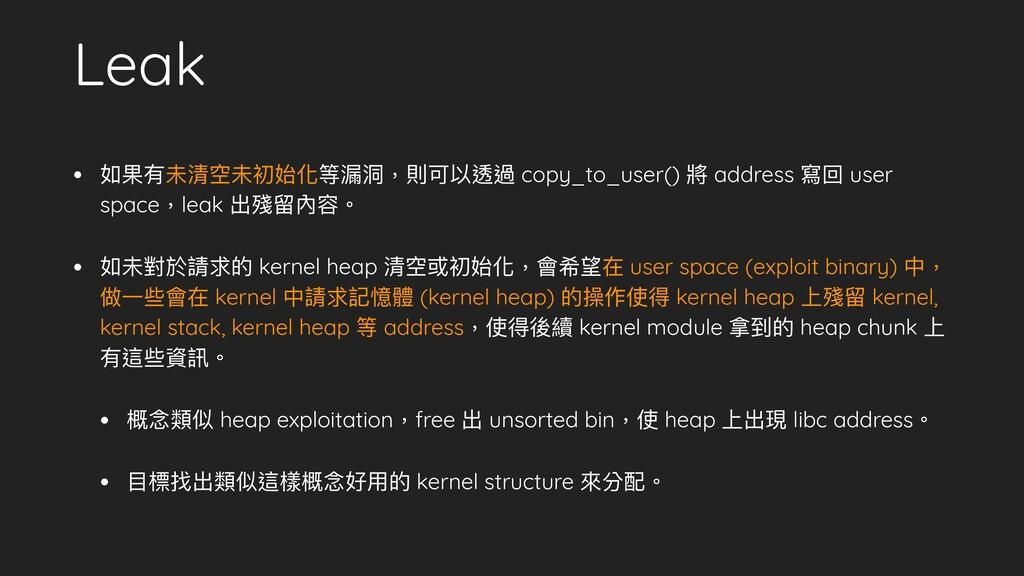 Leak • 如果有未清空未初始化等漏洞,則可以透過 copy_to_user() 將 add...