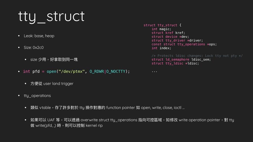 tty_struct • Leak: base, heap   • Size: 0x2c0  ...