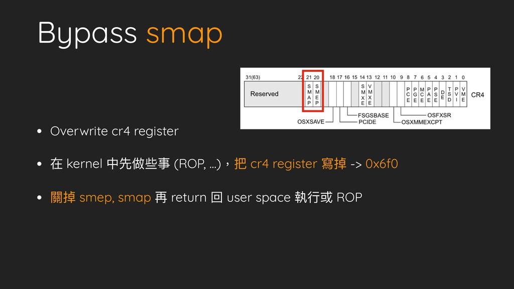 Bypass smap • Overwrite cr4 register   • 在 kern...
