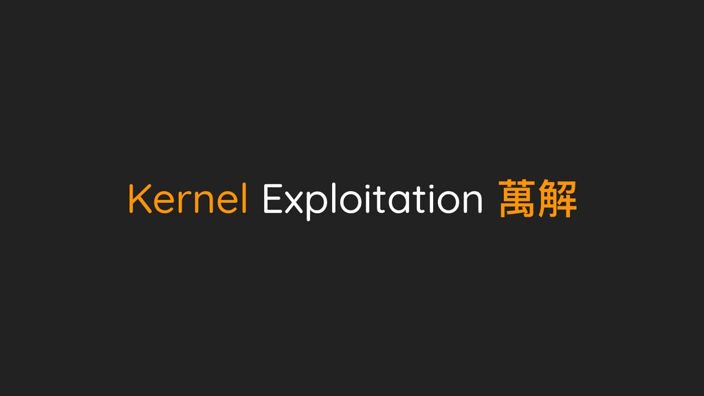Kernel Exploitation 萬解