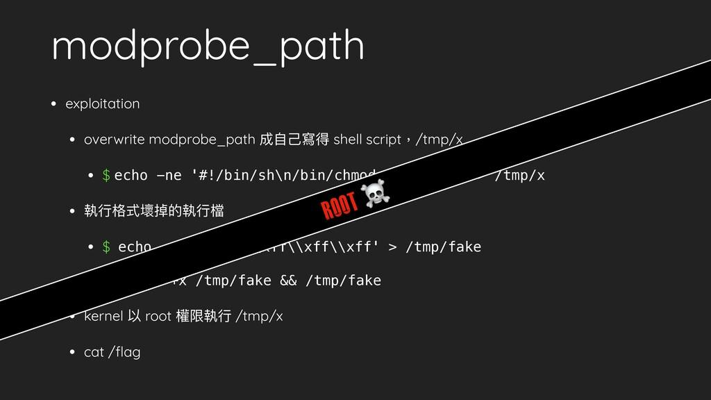 modprobe_path • exploitation   • overwrite modp...