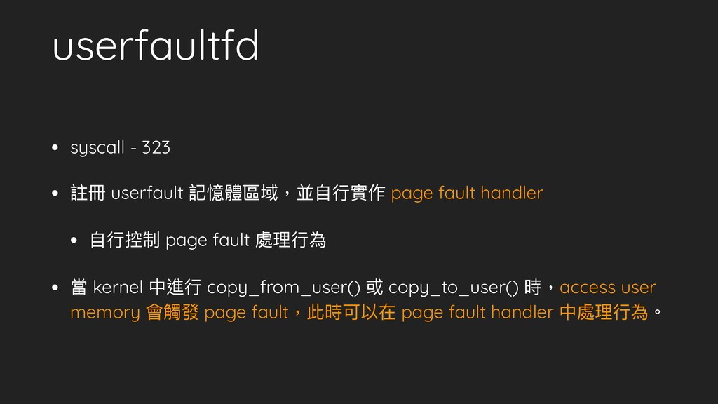 userfaultfd • syscall - 323   • 註冊 userfault 記憶...