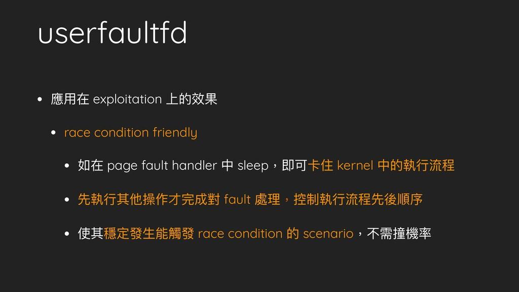userfaultfd • 應⽤在 exploitation 上的效果   • race co...