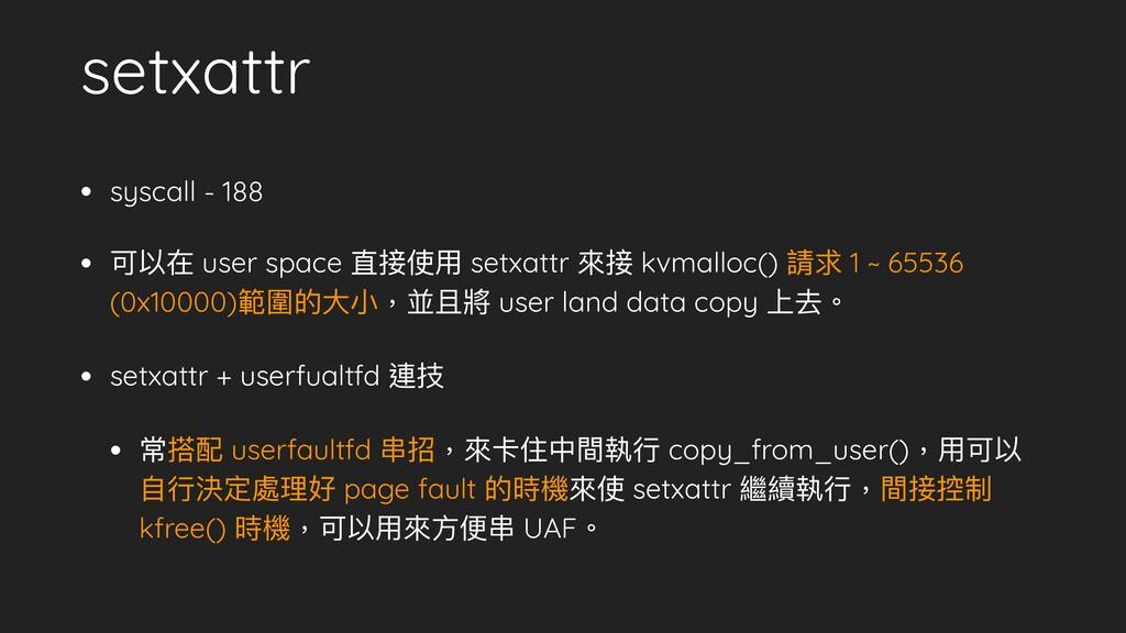 setxattr • syscall - 188   • 可以在 user space 直接使...