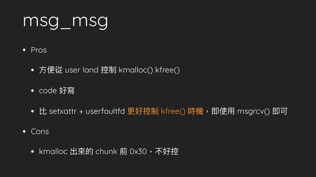 msg_msg • Pros   • ⽅便從 user land 控制 kmalloc() k...