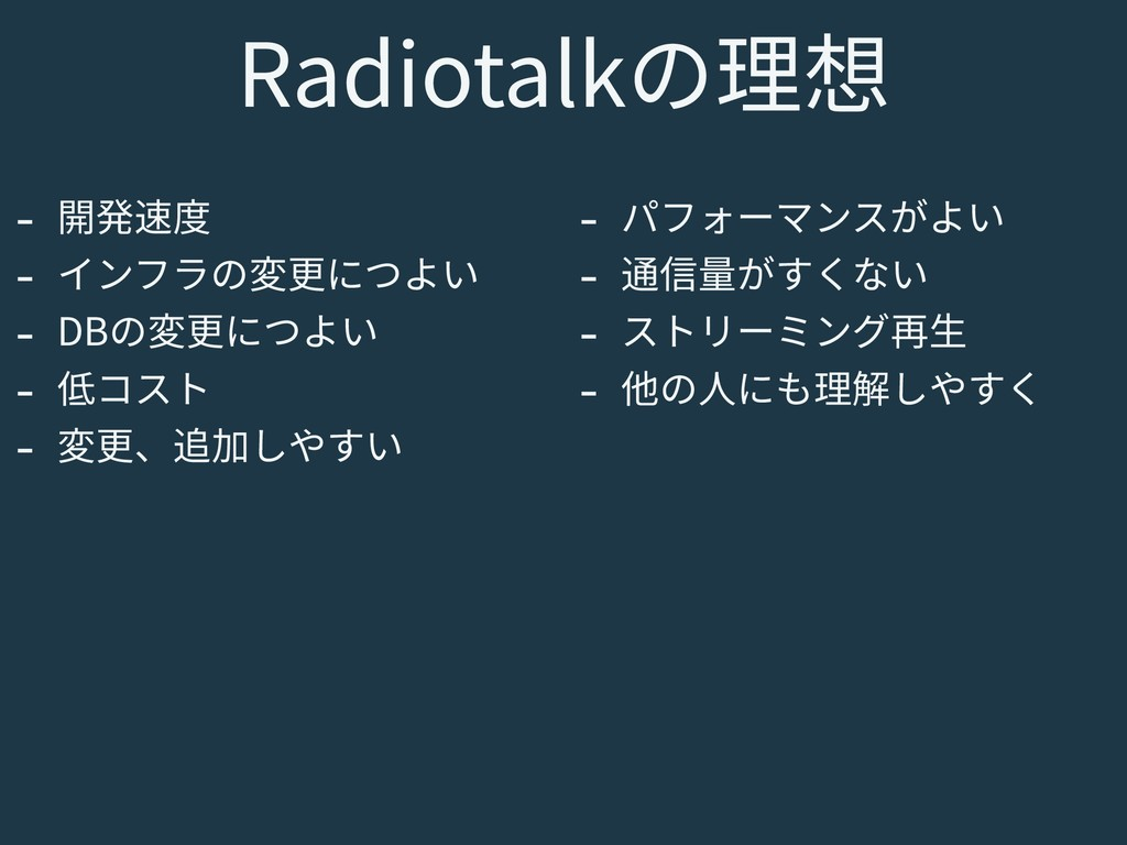 Radiotalkの理想 - 開発速度 - インフラの変更につよい - DBの変更につよい -...