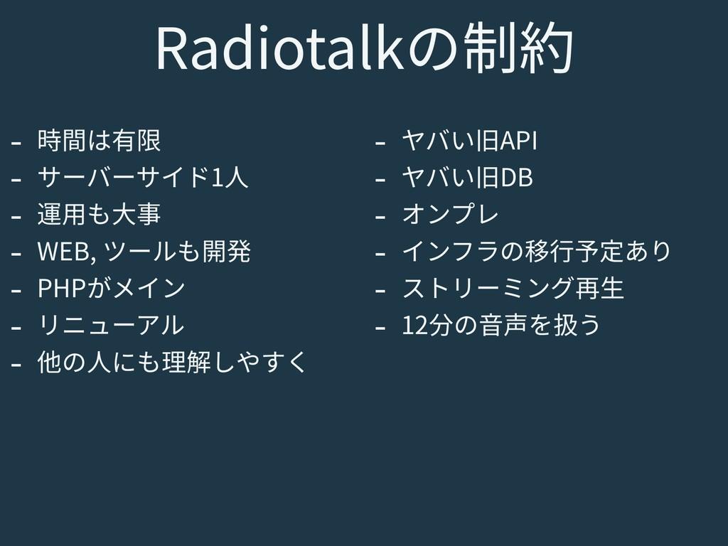 Radiotalkの制約 - 時間は有限 - サーバーサイド1⼈ - 運⽤も⼤事 - WEB,...