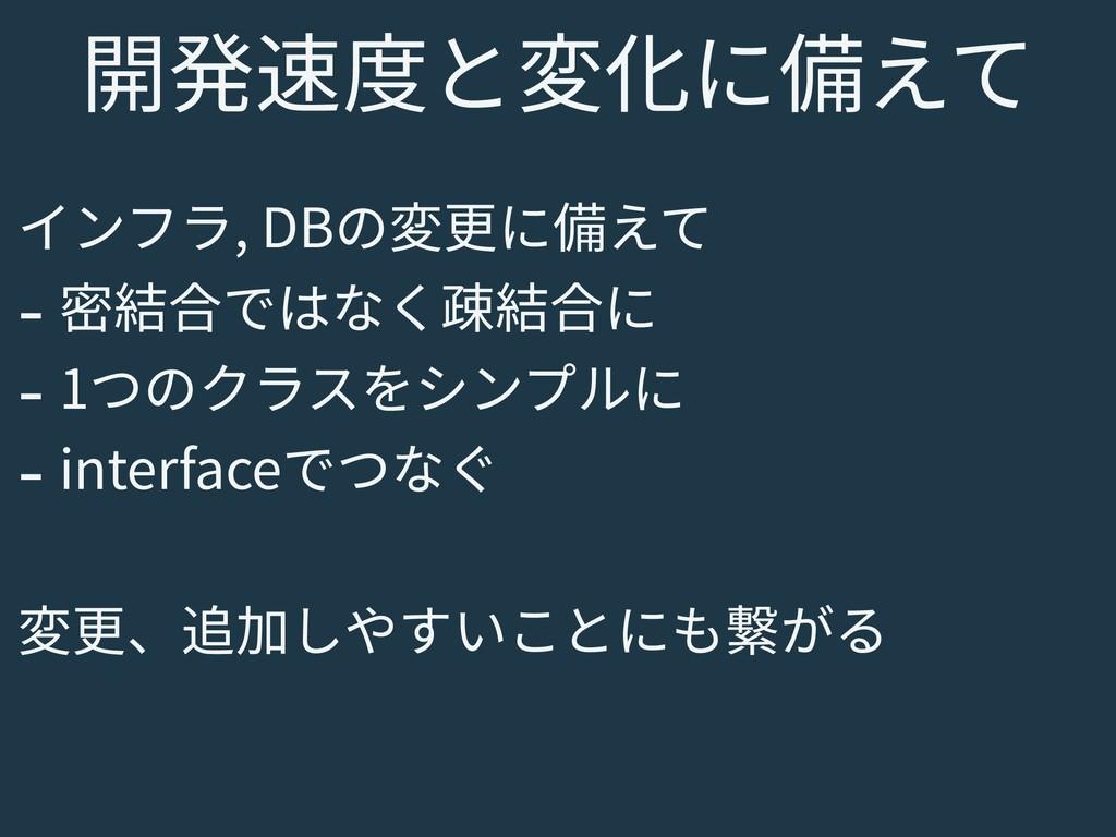 開発速度と変化に備えて インフラ, DBの変更に備えて - 密結合ではなく疎結合に - 1つの...