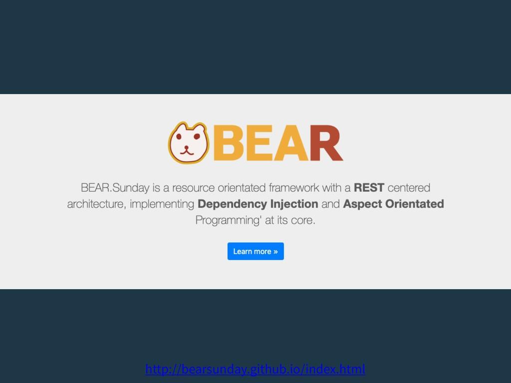 http://bearsunday.github.io/index.html