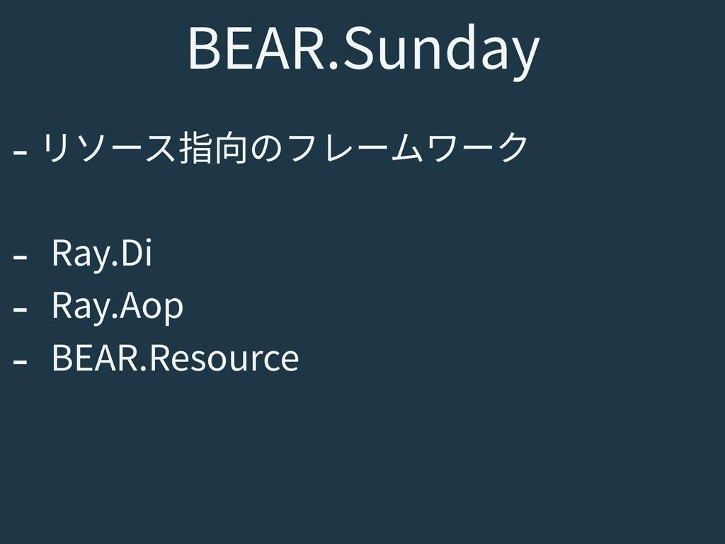BEAR.Sunday - リソース指向のフレームワーク - Ray.Di - Ray.Aop...