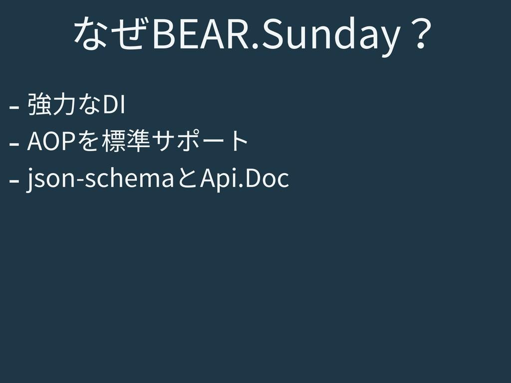 なぜBEAR.Sunday? - 強⼒なDI - AOPを標準サポート - json-sche...