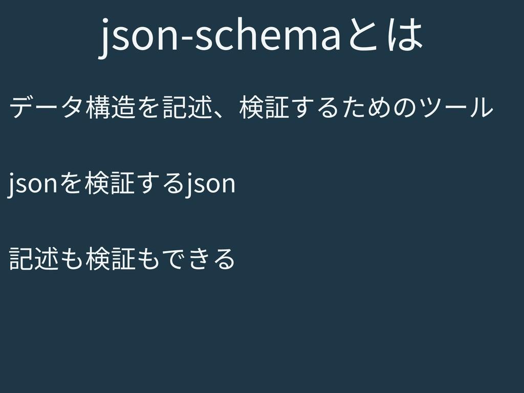 json-schemaとは データ構造を記述、検証するためのツール jsonを検証するjson...