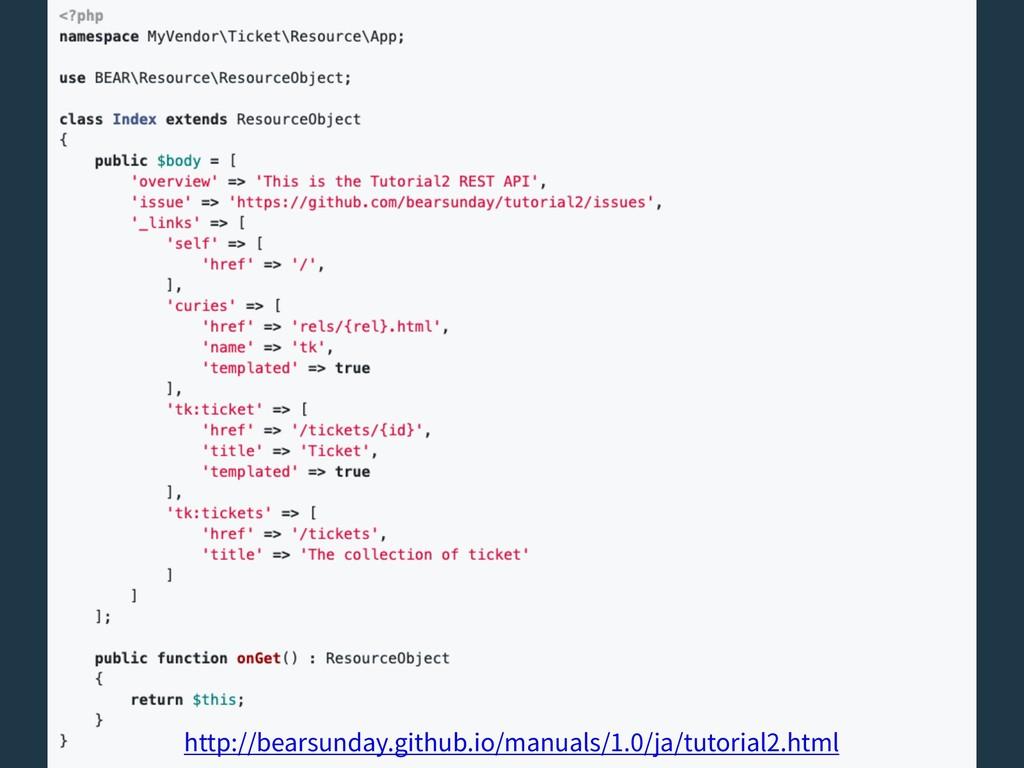http://bearsunday.github.io/manuals/1.0/ja/tuto...