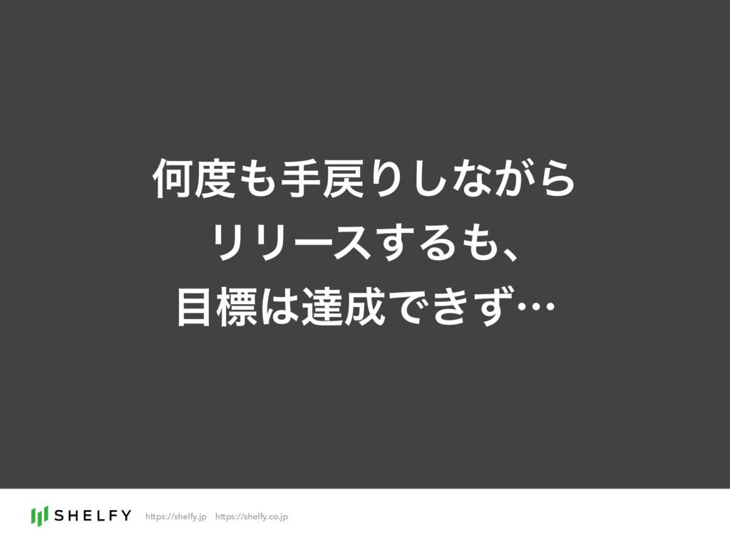https://shelfy.jpɹhttps://shelfy.co.jp ԿखΓ͠ͳ...