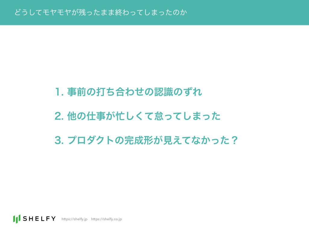 https://shelfy.jpɹhttps://shelfy.co.jp Ͳ͏ͯ͠ϞϠϞϠ...