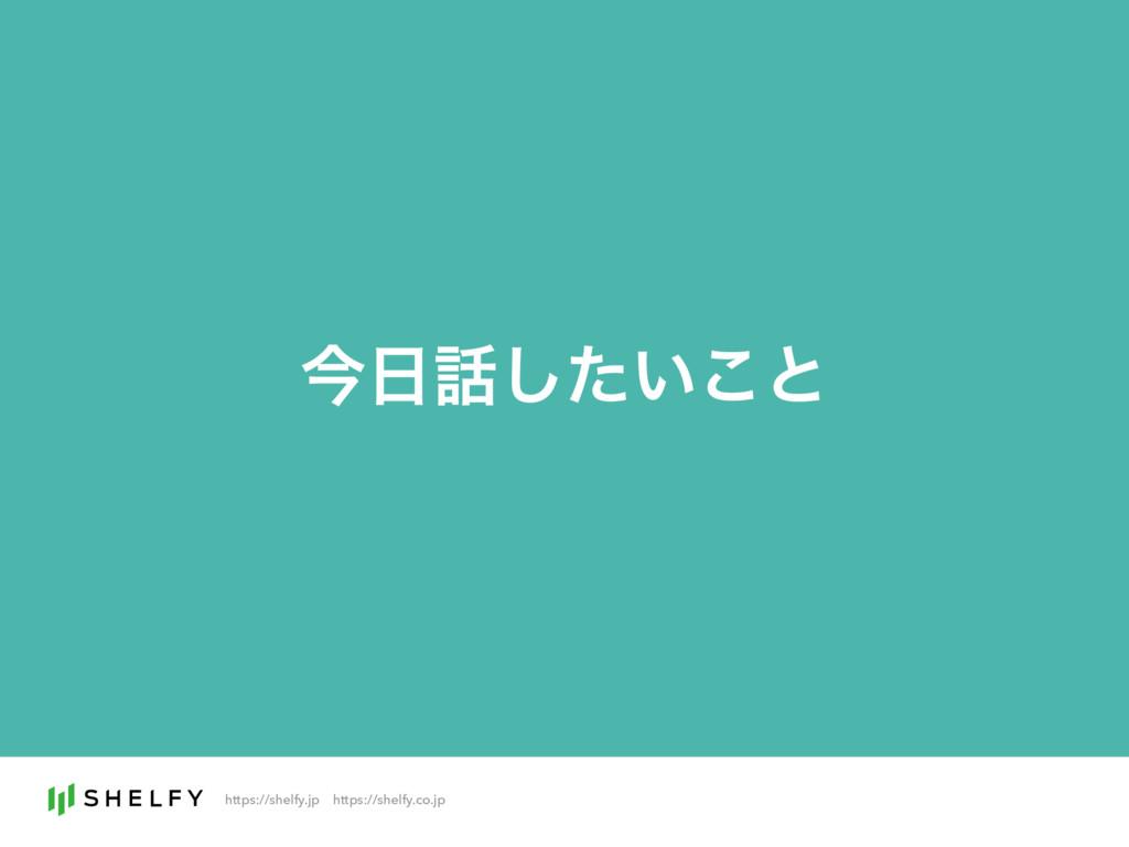 https://shelfy.jpɹhttps://shelfy.co.jp ࠓ͍ͨ͜͠ͱ