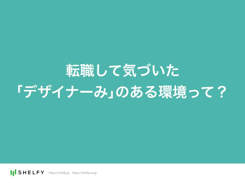 https://shelfy.jpɹhttps://shelfy.co.jp స৬ͯ͠ؾ͍ͮͨ...