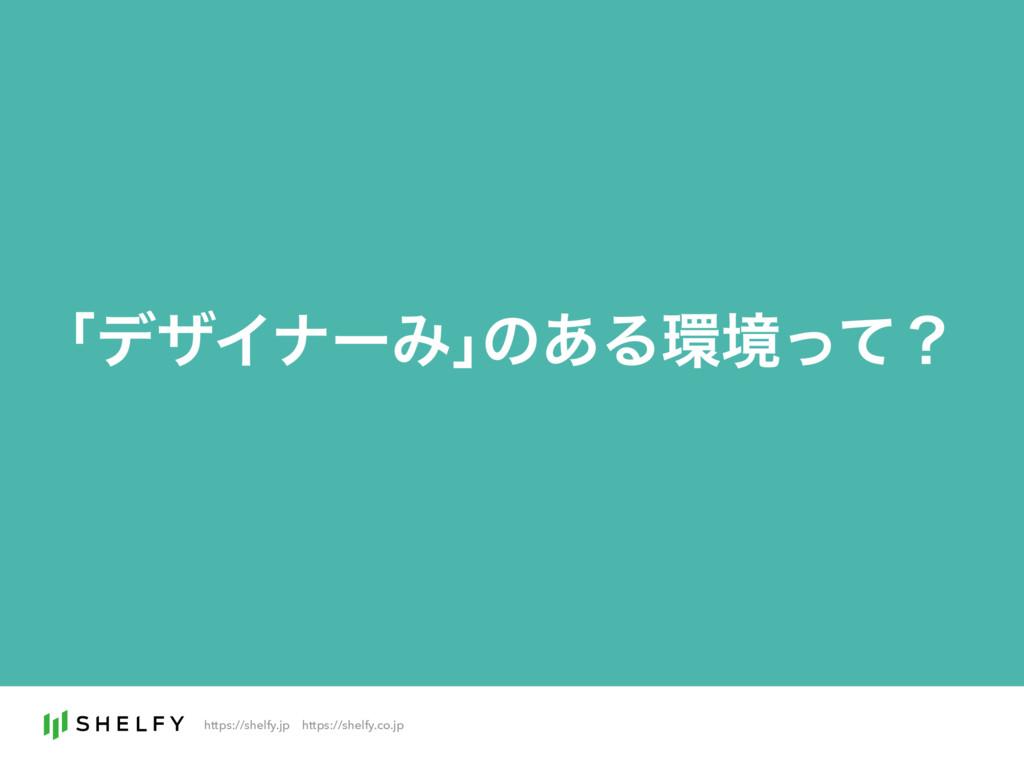 https://shelfy.jpɹhttps://shelfy.co.jp ňσβΠφʔΈ'n...